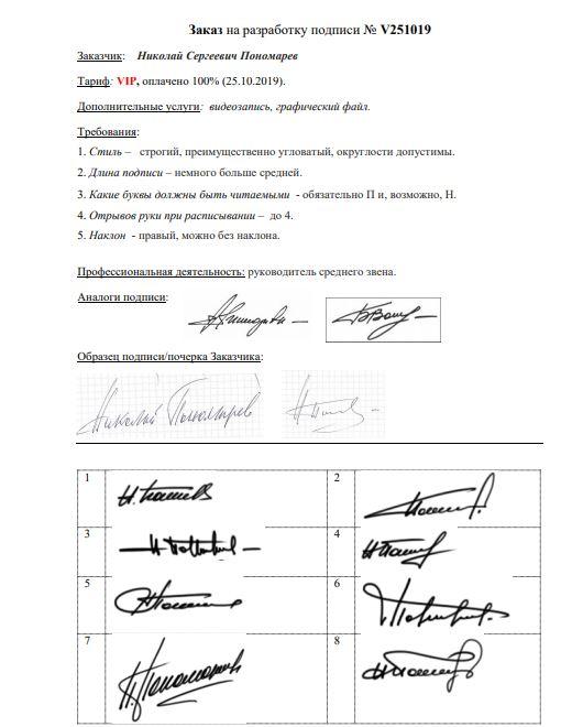 Разработка личной подписи онлайн Москва
